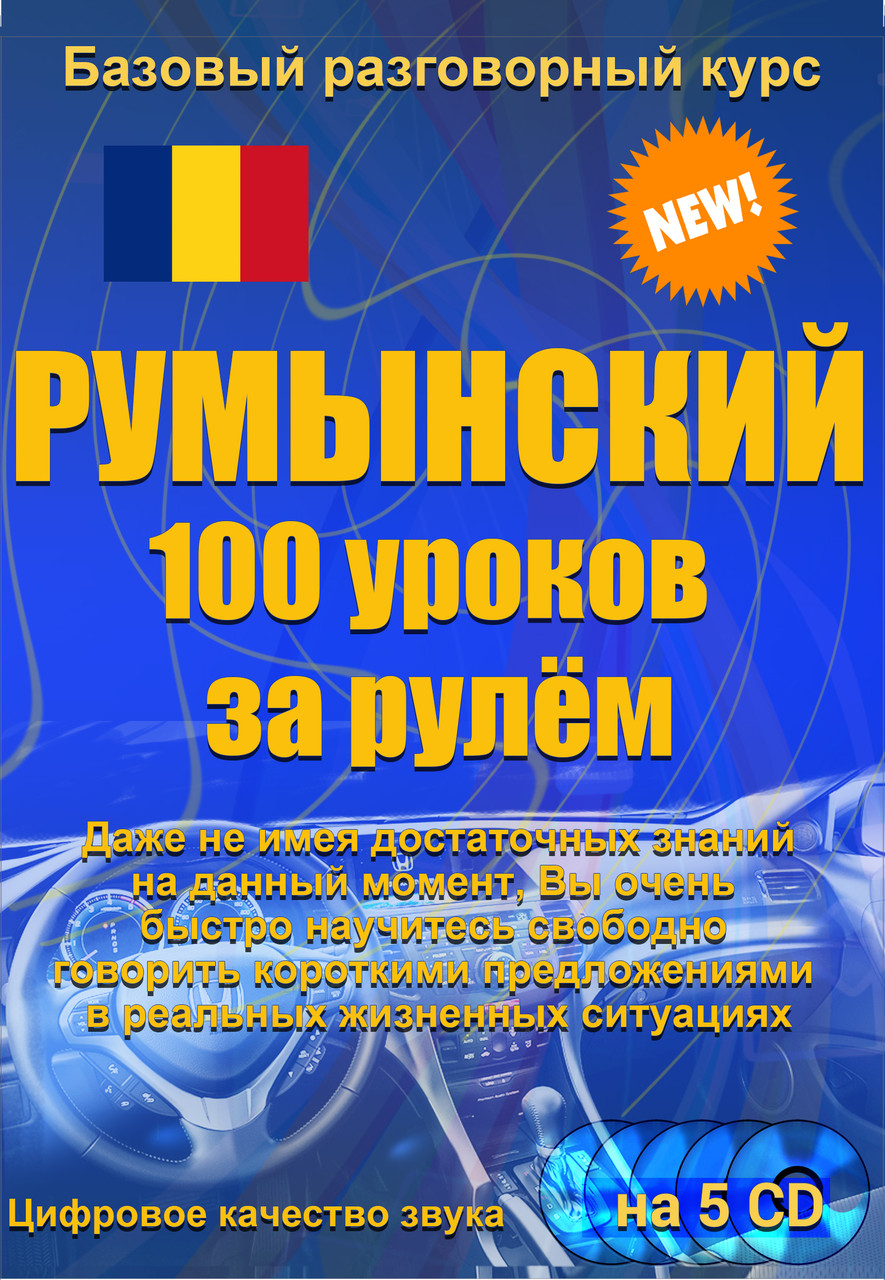 Румынский 100 уроков за рулем