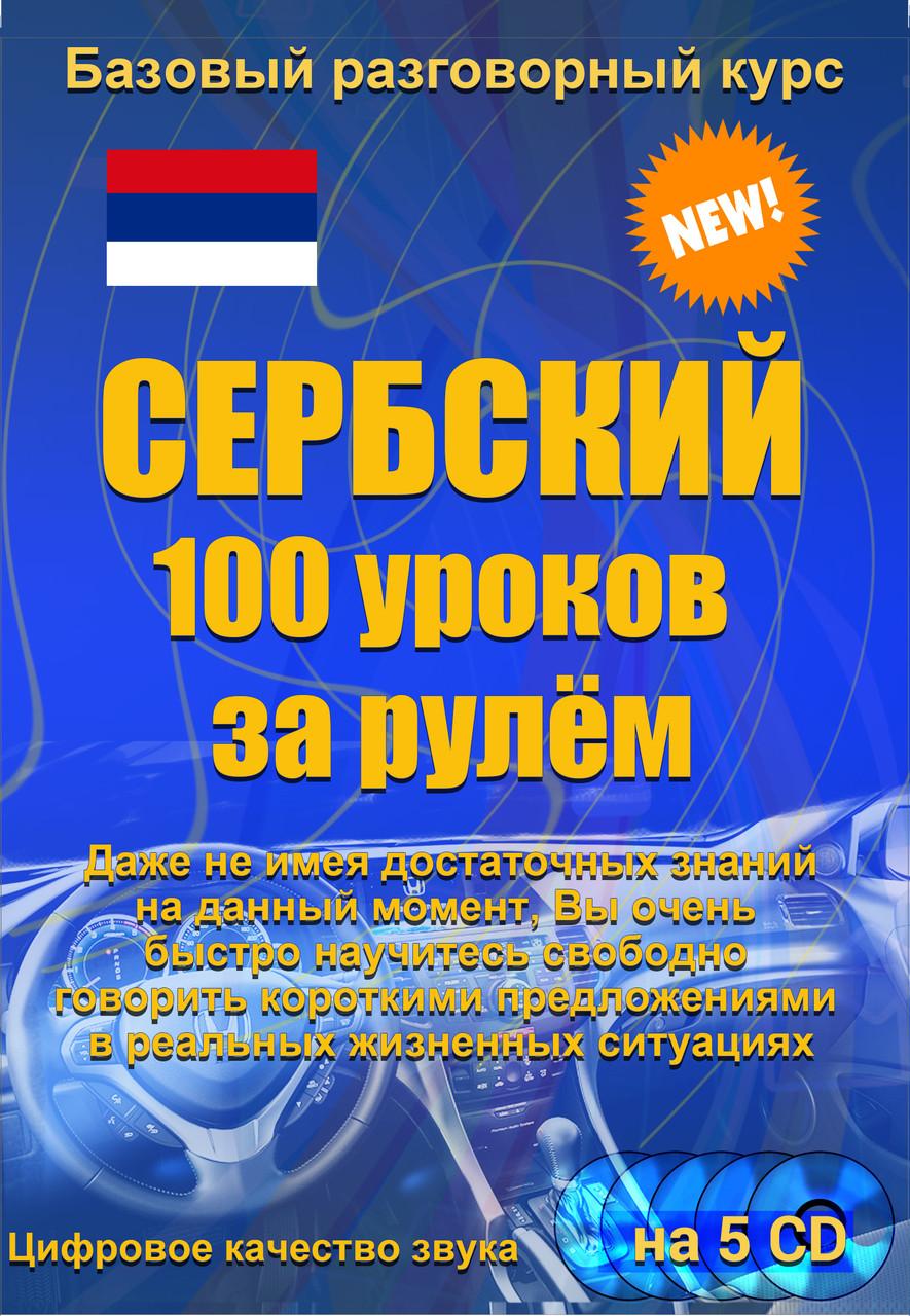 Сербский 100 уроков за рулем
