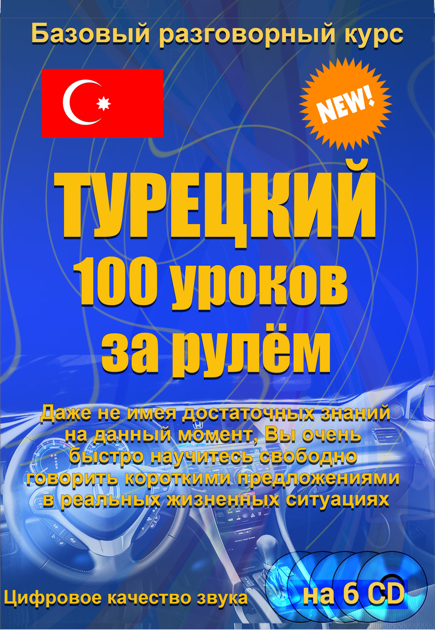 Турецкий 100 уроков за рулем
