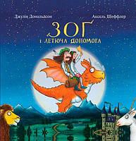 Книга детская Читариум Зоґ і летюча допомога (978-617-7329-39-7)