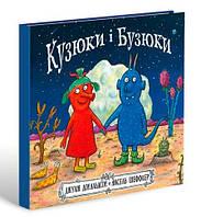 Книга детская Читариум Кузюки і Бузюки (978-617-7329-54-0)