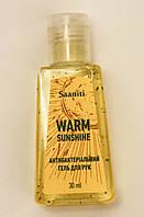 Антибактериальный гель антисептик для рук Warm Sunshine 30мл Saaniti