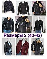 Все размеры   S (40-42)  куртки кожзам