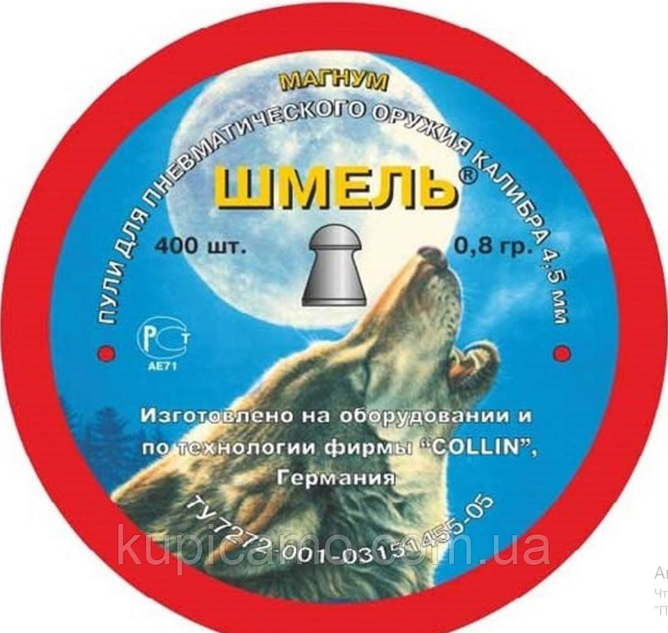 """Пульки Шмель 400шт. 0.8 """"Магнум"""""""
