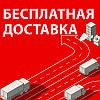 Бесплатная Доставка По Киеву и Пригороду от 4-х упаковок