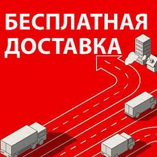 Безкоштовна Доставка По Києву та Передмістю від 4-х упаковок