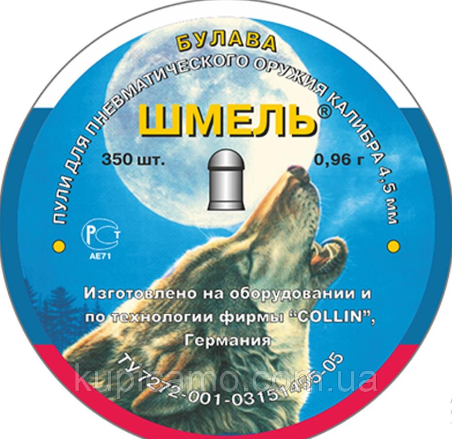 """Пульки Шмель 350шт. 0,96 """"Булава"""""""