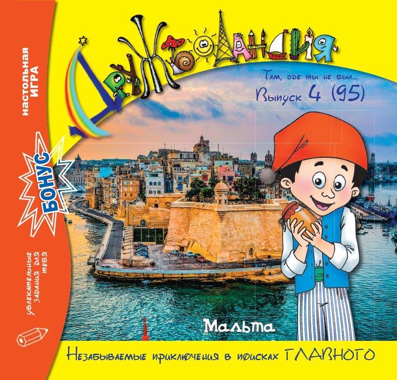 Дружболандія № 04-2020 (укр.) – Мальта