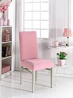 Безразмерный чехол для стула универсальный пудрового цвета