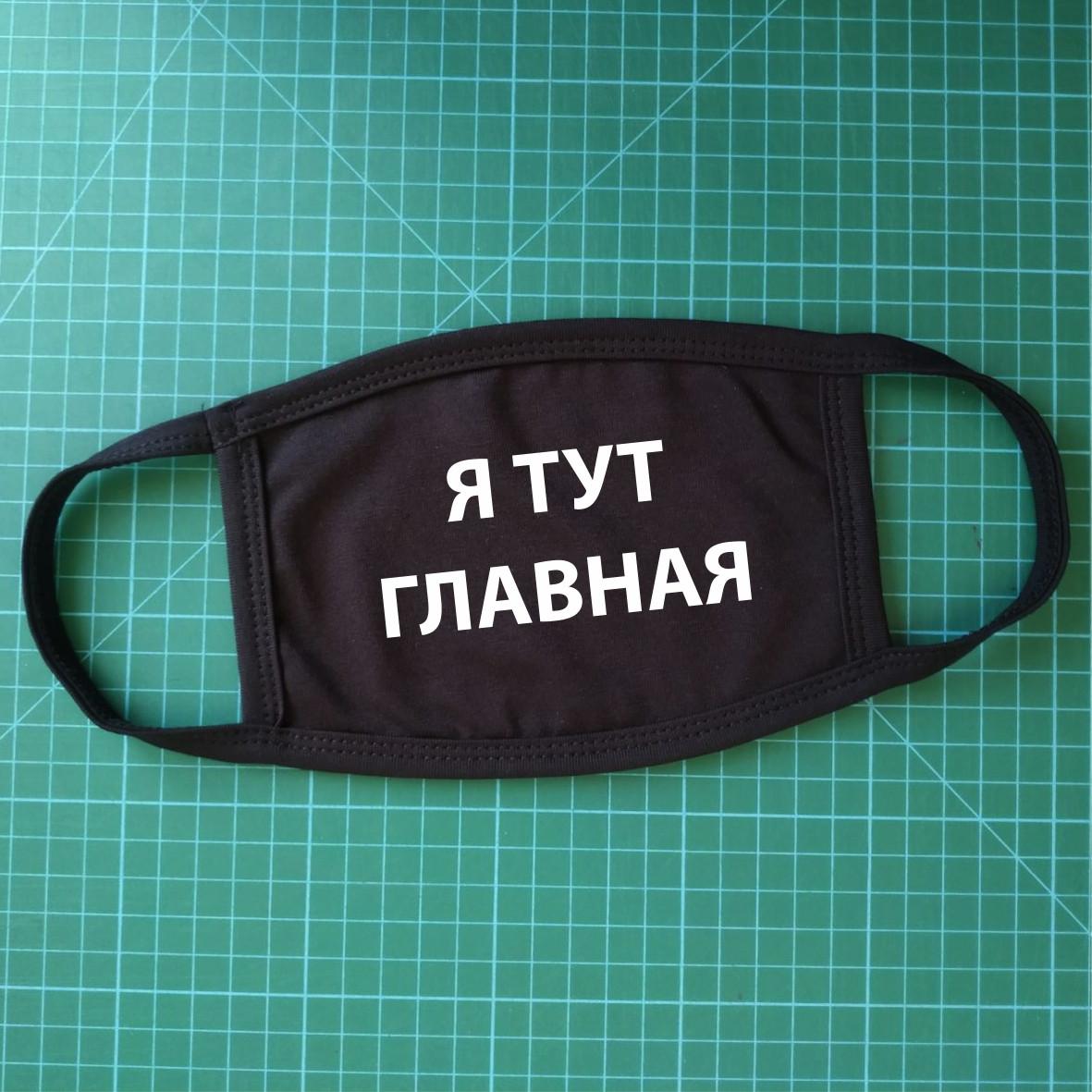 Тканевая сувенирная маска для лица. Я тут главная