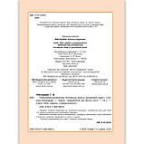 Помічничок-рятівничок Англійська мова для початкової школи Авт: Мясоєдова С. Вид: Весна, фото 2