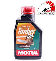 Масло для ланцюгів бензопил MOTUL TIMBER 120 (1л)