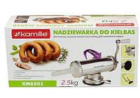 Шприц колбасный ГОРИЗОНТАЛЬНЫЙ Kamille на 2,5 кг