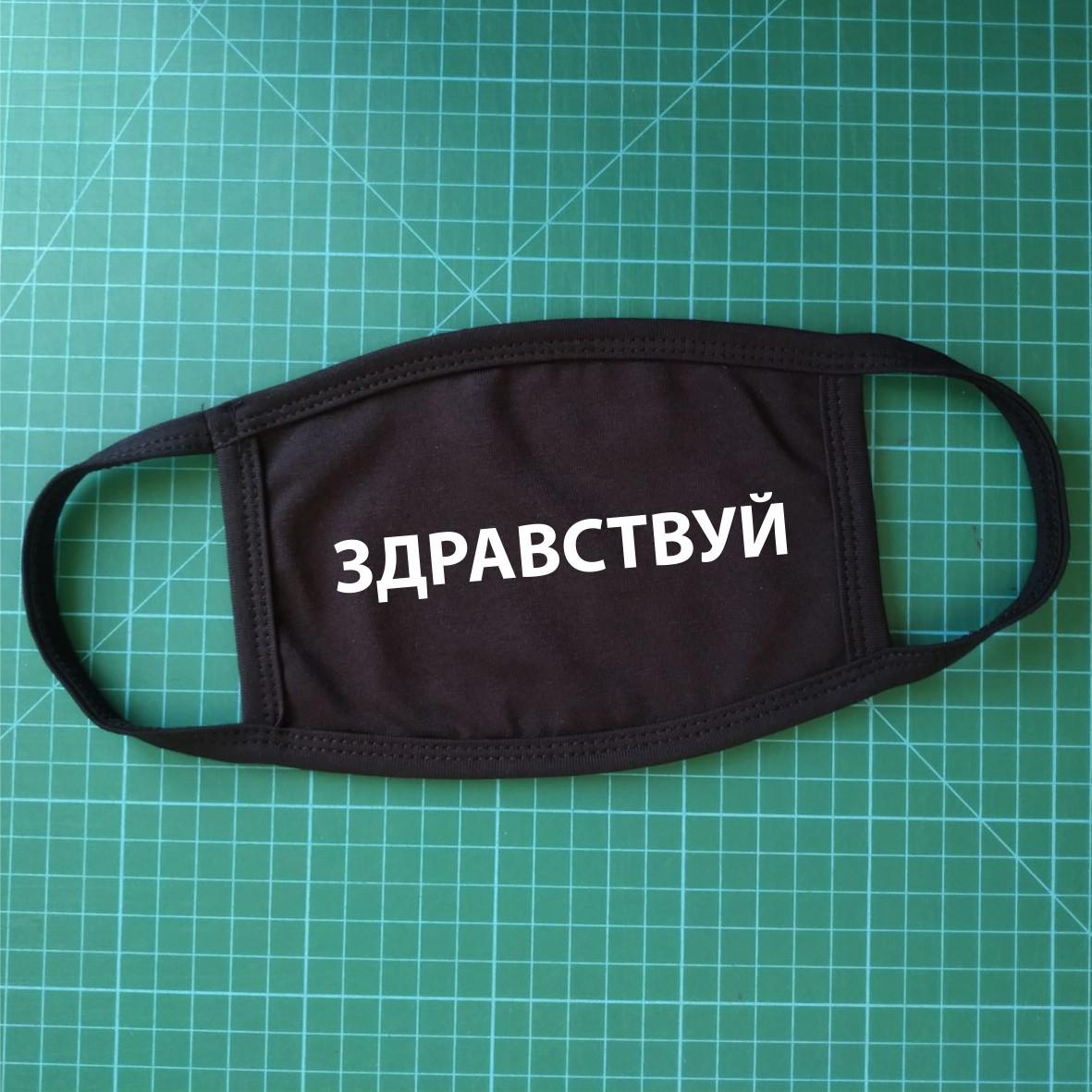 Тканинна сувенірна маска для обличчя. Здрастуй
