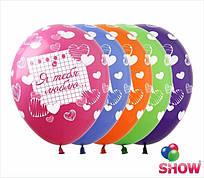 """Воздушные латексные шарики """"Я тебя люблю"""" разноцветные 30 см ПОШТУЧНО"""