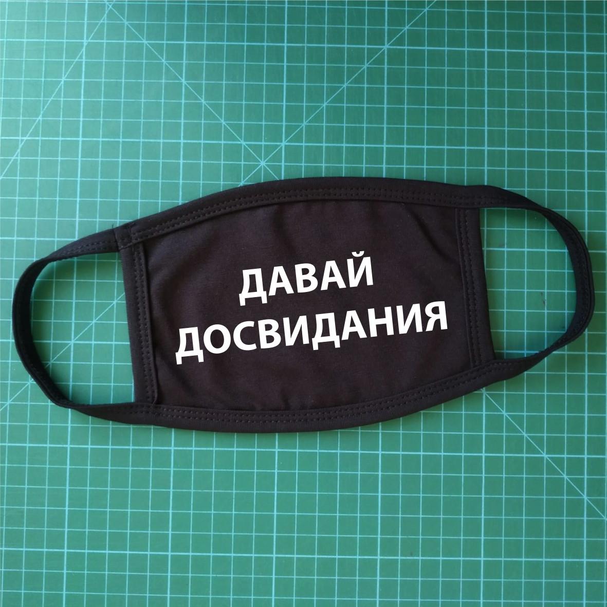 Тканинна сувенірна маска для обличчя. Давай досвиданья