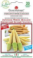 Кукуруза Японский белый Халлесс, 20шт.