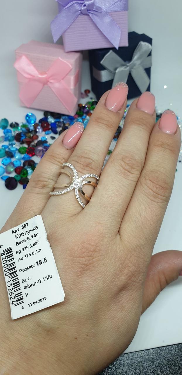 Серебряное кольцо счастье  925 с золотом  375 пробы