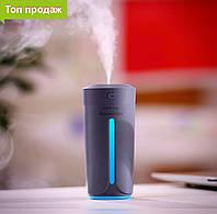 Увлажнитель воздуха Color Cup Графит с LED подсветкой | Ультразвуковой Очиститель воздуха- Ночник
