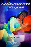 Словарь символики сновидений. Жорж Ромэ