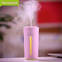 Увлажнитель воздуха Color Cup Розовый с LED подсветкой | Ультразвуковой Очиститель воздуха- Ночник