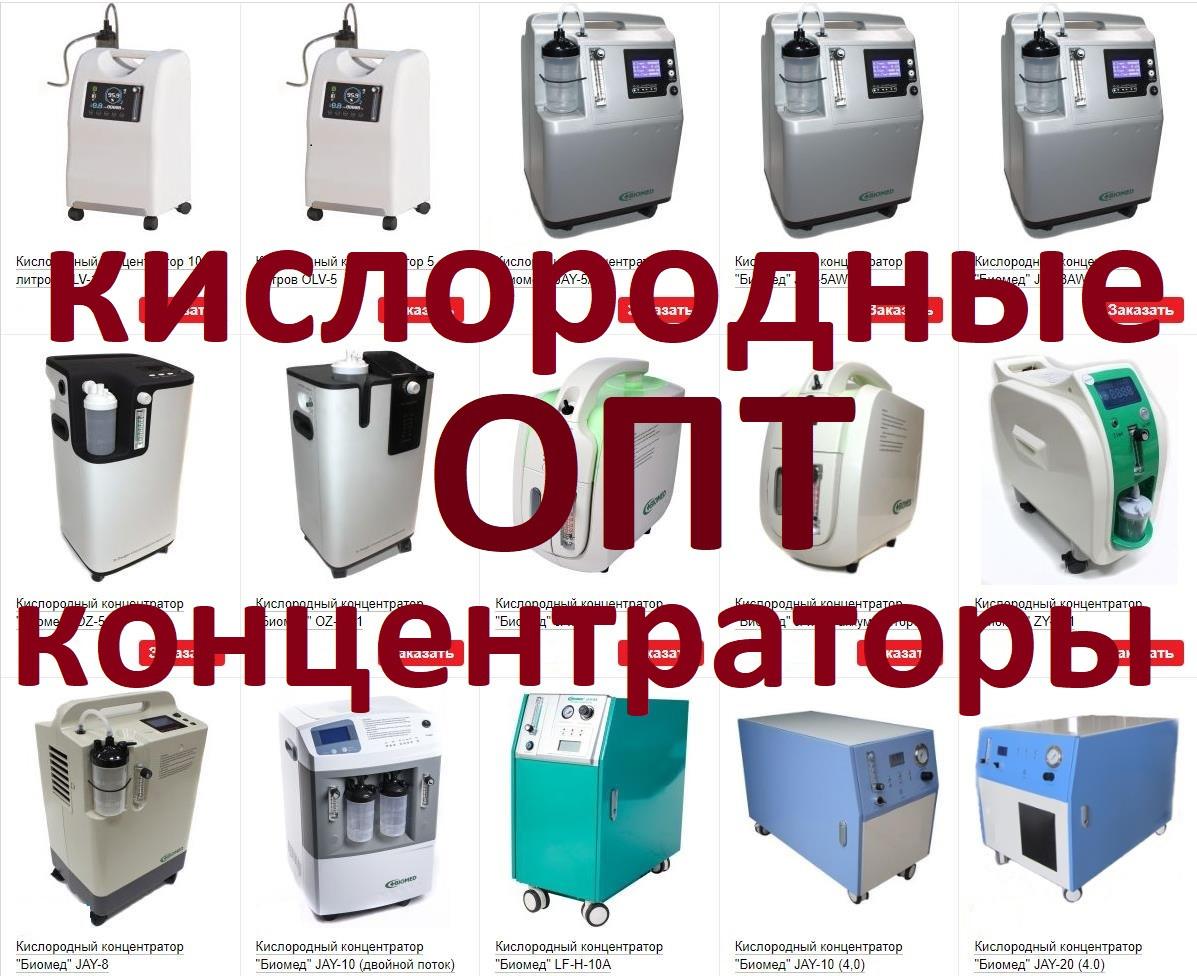 Кислородный концентратор оптом, от 5 шт. (1 - 20 литров) для дома,больниц