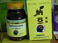 """Капсулы """"Натто"""" (Nattokinase) для лечения тромбоза  (60шт)"""