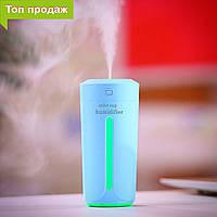 Увлажнитель воздуха Color Cup Голубой с LED подсветкой | Ультразвуковой Очиститель воздуха- Ночник