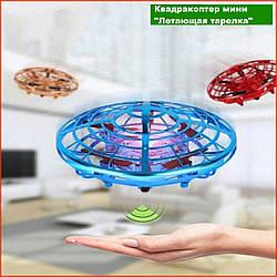 """Квадрокоптер міні """"Літаюча тарілка"""" ручної дрон UFO з Led підсвічуванням уникає зіткнень управляється жестам"""