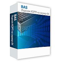 BAS Ліцензія КОРП на сервер 64