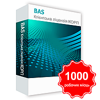 BAS Клієнтська ліцензія КОРП на 1000 робочих місць