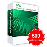 BAS Клієнтська ліцензія КОРП на 500 робочих місць