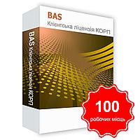 BAS Клієнтська ліцензія КОРП на 100 робочих місць