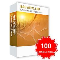 BAS АГРО. ERP, клієнтська ліцензія на 100 робочих місць