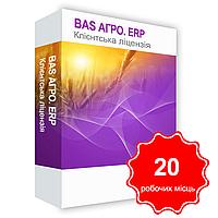 BAS АГРО. ERP, клієнтська ліцензія на 20 робочих місць