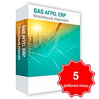 BAS АГРО. ERP, клієнтська ліцензія на 5 робочих місць