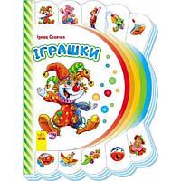 Моя перша книжка (нова) : Іграшки укр. 305012