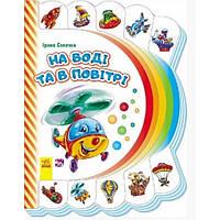 Моя перша книжка (нова) : На воді та в повітріукр. 305016