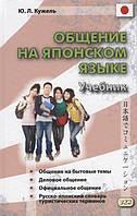 Ю. Л. Кужель Восточная книга. Общение на японском языке. Книга + CD