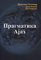 Дион Алмаер Прагматика Ajax