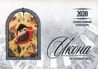 Икона на каждый день. Православный календарь 2020 г. прямоугольный (365 икон)