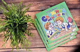 Складний механізм - Наталія Шевченко - ISBN 978-1-5323-0386-9