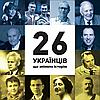 26 славных украинцев, повлиявших на историю человечества