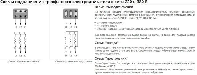 Схема подключения Трехфазного Электромотора АИР 132 М4