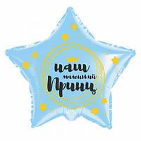 """Шар фольгированный Звезда (18"""") """"Наш Маленький Принц"""""""