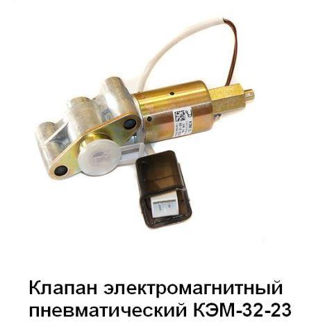 Клапан электромагнитный включения гидромуфты (Россия, Родина) КЭМ-3223