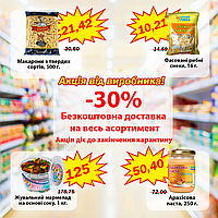 АКЦИЯ НА ПЕРИОД КАРАНТИНА -30%. БЕСПЛАТНАЯ ДОСТАВКА. Шоколадно - фундукова паста