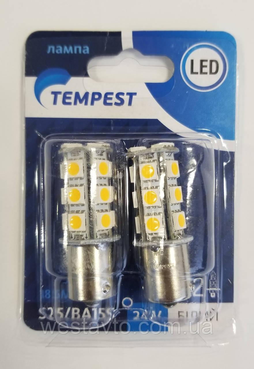 Лампа LED указателей поворотов и стоп-сигналов S25 (18 SMD) BA15S 24V, 2шт