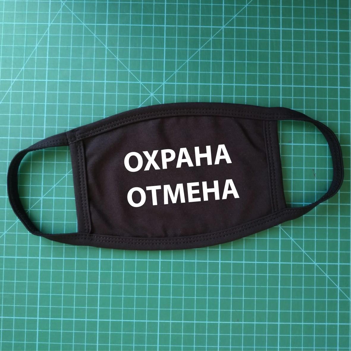 Тканинна сувенірна маска для обличчя. Охорона скасування