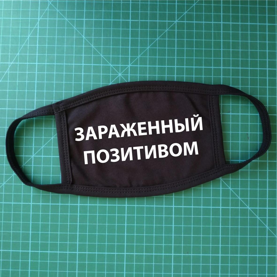 Тканевая сувенирная маска для лица.Зараженный позитивом